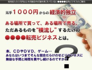元手1000円からの経済的独立●●●●転売ビジネスは稼げるのか?
