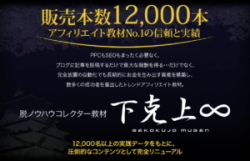 下克上∞アフィリエイト評判特典付レビュー!月100万達成!