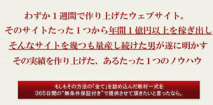 the million writing(うざきけいご)は詐欺?稼げるの?