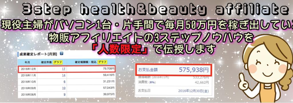 美容健康特化型3ステップアフィリエイトの100万越え特典つきレビュー