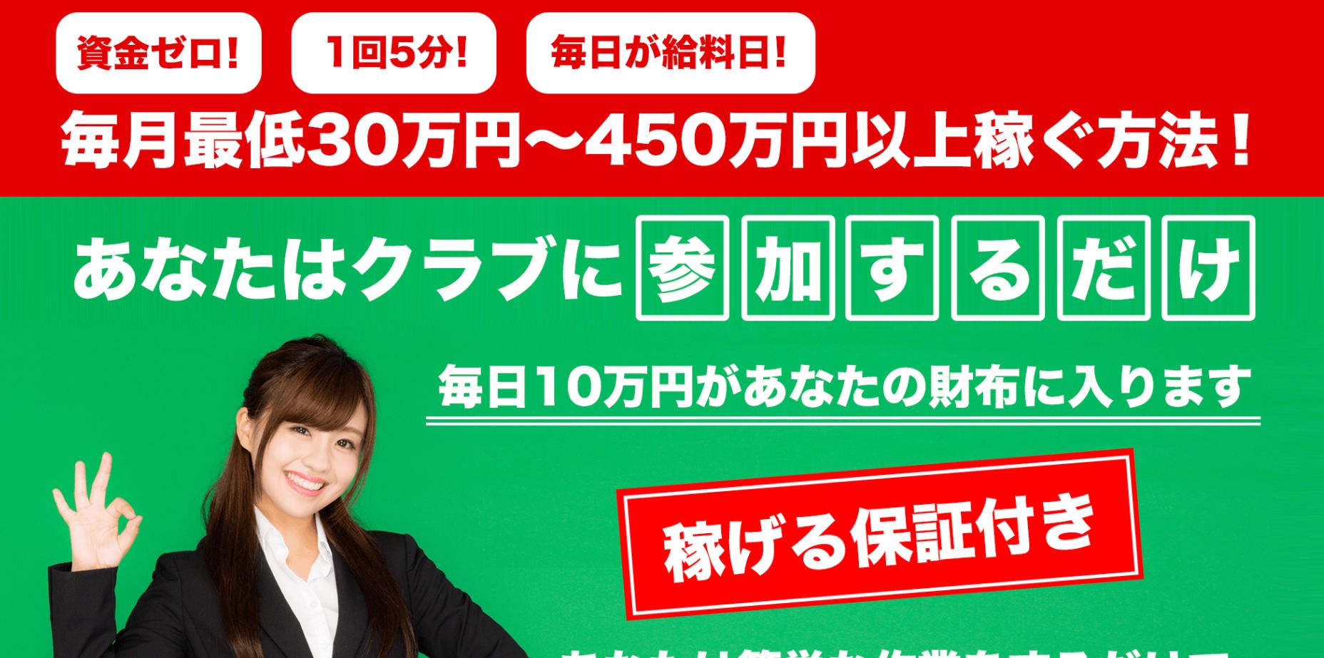 日給10万円即金クラブは詐欺!メアドを登録してみたw