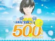 応募者全員にビットコイン500円プレゼント応募してみた