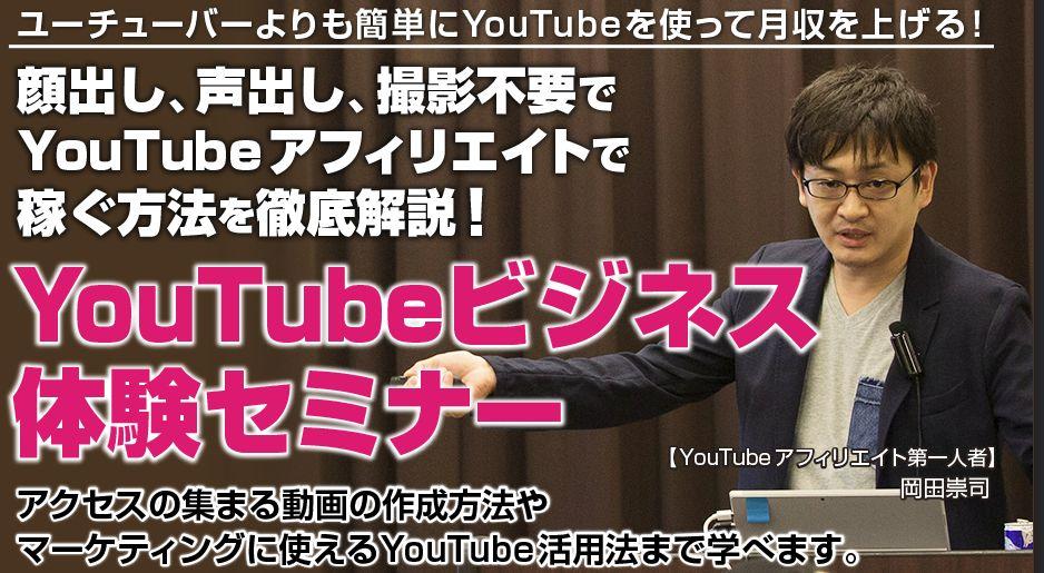 Youtubeビジネス体験セミナーは詐欺!?