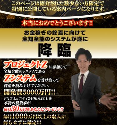 松本剛のプロジェクトZ、Zシステムは詐欺で危険!怪しいその評判を口コミレビュー