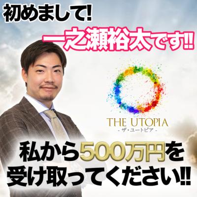 一ノ瀬裕太 THE UTOPIA(ユートピア) メシア ビットコイン自動売買は詐欺?