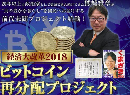 熊崎雅章 元共産党員ビットコイン再配布は稼げる?詐欺で怪しい?